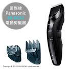【配件王】日本代購 Panasonic 國際牌 ER-GC52 黑 電動剪髮器 理髮器