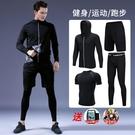 健身服套裝男速干衣跑步運動緊身衣籃球訓練服緊身褲健身房壓縮衣  快速出貨