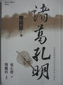 【書寶二手書T5/一般小說_AAM】諸葛孔明_陳舜臣, 東正德