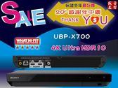 盛昱音響 #SONY 4K 藍光播放器 UBP-X700 4K升頻最高達60p  #現貨供應中