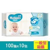 【好奇】 純水嬰兒濕巾一般型100抽(10包/箱)-箱購