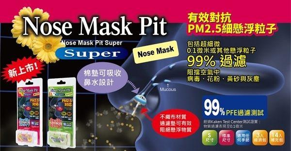 口罩-日本PM2.5隱形口罩-標準尺寸經濟包9入-NoseMaskPitSuper