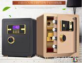 保險櫃家用小型45cm指紋密碼入衣櫃床頭防盜全鋼入牆夾萬箱保險箱 魔方數碼館WD