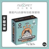 Nu4pet陪心寵糧[機能PLUS貓咪功能保健粉,牙齦保健,60g]