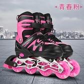 溜冰鞋兒童滑冰鞋初學者全套裝可調男女旱冰鞋輪滑鞋女童男童 阿卡娜
