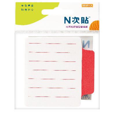 【奇奇文具】【N次貼 便條紙】61606/61607/61608/61609 色塊橫格標籤型便條紙/便利貼