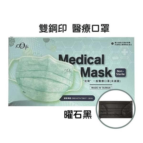 【南紡購物中心】宏瑋 醫 療 口罩 50入 曜石黑 成人 雙鋼印 *4盒