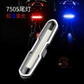KS山地自行車尾燈USB充電LED警示燈夜間騎行裝備單車配件激光·樂享生活館