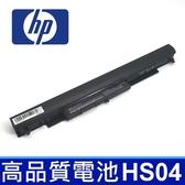 HP HS04 4芯 日系電芯 電池 14G 15G 15Q 14-ac000 14-ac072TU 14-ac073TU 14-ac074TU 14-ac080no 14-ac100 15-ac000