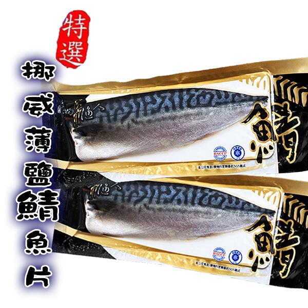 特選挪威薄鹽鯖魚切片-130g/片