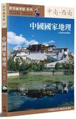 中國國家地理:中南‧西南(全新黃金典藏版)
