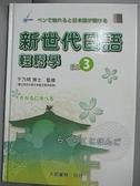 【書寶二手書T3/語言學習_EZ4】新世代日語輕鬆學-讀本3_于乃明