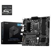 MSI 微星 B560M PRO-VDH M-ATX 主機板 LGA1200 支援intel第10代11代CPU