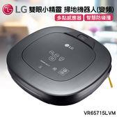 【marsfun火星樂】LG 變頻款 雙眼小精靈 清潔掃地機器人 VR65715LVM