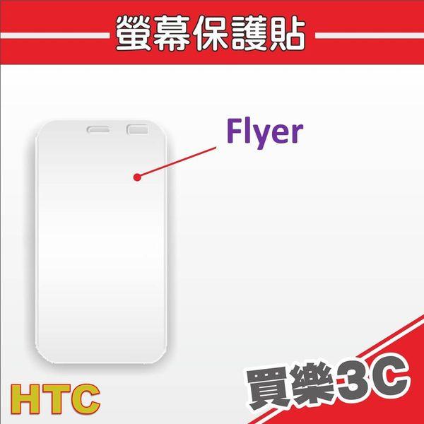 69元出清 HTC Flyer 7吋保護貼,可自行 DIY貼到其他手機上,全新福利品免運費