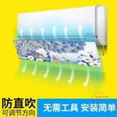 冷氣 空調擋風罩月子防直吹格力布藝美的海爾冷氣 空調擋風板防直吹通用掛式 xw