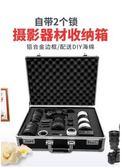防震安全收納單反相機箱子防護數碼鏡頭防潮箱攝影器材行李箱小號 LX