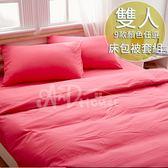 [AnD House]精選舒適素色-雙人床包被套4件組_莓紅