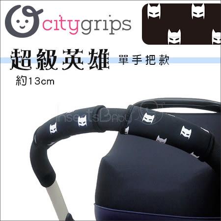 ✿蟲寶寶✿【美國City Grips】多用途推車手把保護套/單手把手把套-超級英雄