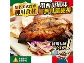 【美佐子MISAKO】低溫食材系列-墨西哥風味無骨雞腿排5入組 250g*5p