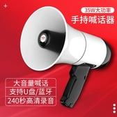 喇叭錄音喇叭揚聲器戶外地攤叫賣器手持宣傳可充電喊話擴音器喇叭大聲 貝芙莉