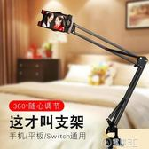 懶人支架床頭手機架ipad床上多功能桌面支駕ns萬能通用夾子   電購3C