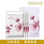 【Dr.Douxi 朵璽旗艦店】萃莞媄 植萃淨白亮顏面膜 25ml/3片(盒裝)