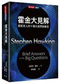 (二手書)霍金大見解︰留給世人的十個大哉問與解答