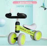 嬰幼兒童平衡車滑行車溜溜車寶寶周歲生日禮物小孩學步玩具扭扭車-享家生活館 IGO