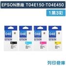 原廠墨水EPSON 1黑3彩組/T04E150/T04E250/T04E350/T04E450/NO.04E/適用EPSON XP-2101/XP-4101/WF-2831