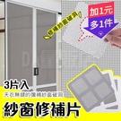 紗窗貼 紗窗修補貼 [三片裝] 10*1...