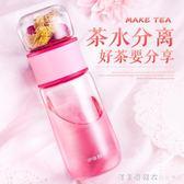 伊佳歡茶水分離泡茶玻璃杯女學生創意便攜隨手杯韓國可愛水杯子 漾美眉韓衣