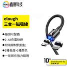 Elough 磁吸 數據線 三合一 兩針卡槽 USB 充電線 手機線 2.4A 蘋果 安卓 1米 2米 [現貨]