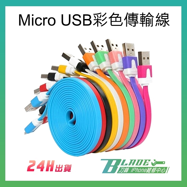 【刀鋒】現貨供應 MICRO USB彩色傳輸線 安卓 扁線 充電 多色可選 馬卡龍 全長1米