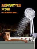 手持增壓花灑浴霸噴頭通用熱水器家用淋浴頭套裝花酒花撒浴室淋雨
