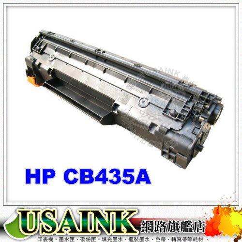USAINK☆HP CB435A/CB435/435A/435 環保相容碳粉匣  Laser Jet P1005/P1006/1006/1005