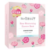 我的美麗日記玫瑰保濕花萃面膜7入【康是美】