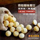 *純天然烘焙無調味,忠實呈現夏豆最原始風味!