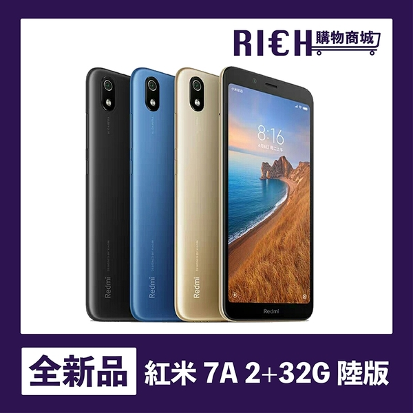 【全新】MI 紅米 7A Redmi xiaomi 小米 2+32G 陸版 保固一年
