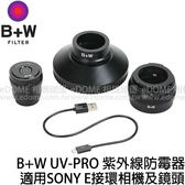 B+W UV-PRO 紫外線防霉器 FOR SONY E接環 (24期0利率 免運 捷新公司貨) 紫外線防黴器 防潮 A7R II A7S II A6500