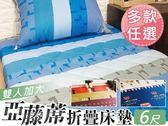 台灣製亞藤蓆折疊床墊-雙人加大6尺