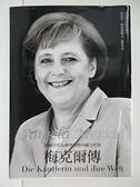 【書寶二手書T1/傳記_BNY】梅克爾傳-德國首任女總理與她的權力世界_史帝芬.柯內留斯