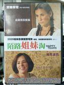 挖寶二手片-Y59-039-正版DVD-電影【陌路姐妹淘】-黛咪摩兒 帕克波西