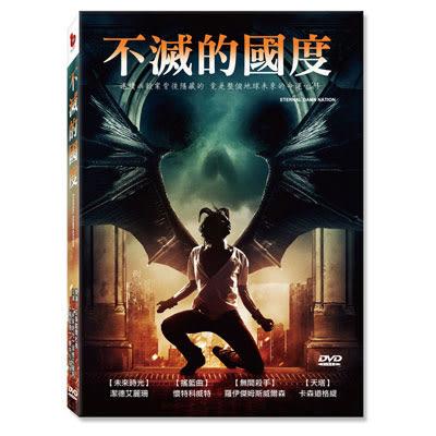 不滅的國度DVD