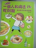【書寶二手書T8/漫畫書_CK3】一個人和麻吉吃到飽-高木直子的美味關係_高木直子
