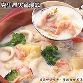 老爸ㄟ廚房.克里昂火鍋湯底 (250g/包,共三包)﹍愛食網