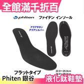 日本 銀谷 Phiten 液化鈦鞋墊(平面型) 男女適用 可剪裁尺寸 登山 健行 運動【小福部屋】