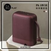 【愛拉風】B&O PLAY BeoPlay P6 AW18 秋冬限定 藍牙喇叭 攜帶式 藍芽音箱 台中藍芽專賣店