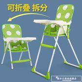 寶寶餐椅可折疊便攜式兒童餐椅多功能寶寶吃飯餐椅嬰兒餐桌座椅子igo『韓女王』