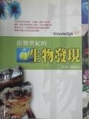 【書寶二手書T5/科學_LAG】影響世紀的生物發現_陳建志